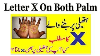 Meaning Of Letter X On Both Palm || Palmistry Reading In Urdu | Hindi || Anam Home Remedy