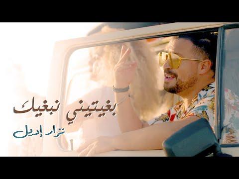 Nizar Idil Bghitini Nebghik EXCLUSIVE Music Video نزار إديل بغيتيني نبغيك حصرياً