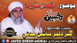 Khitab Hazrat Peer Dilbar Sain Part 4 Mozu Shuhdai Karbala Tajj Masjid Moro  Ahmed Studio Moro 03003