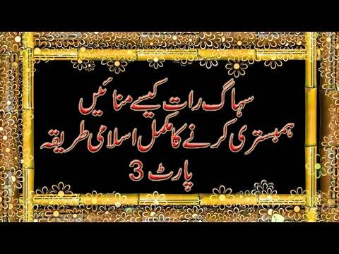hambistri ka tariqa - Mubashrat Krny Ka Islami Tareeka Part 3