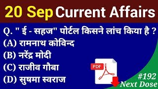 Next Dose #192 | 20 September 2018 Current  Affairs | Daily Current Affairs | Current Affairs Hindi