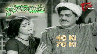 Natakala Rayudu Telugu Movie Songs | 40 Ki 70 Ki | Nagabhushanam | Kanchana