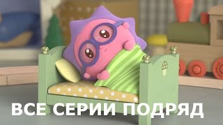 Малышарики - Новые серии - Засоня (67 серия) Дневной сон