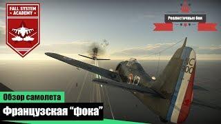 "NC.900  Французская ""фока"" в War Thunder"