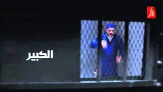 مسلسل الكبير الجزء 5، قريباً في رمضان على قناة الظفرة