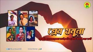 Various Artist - Prem Jomuna