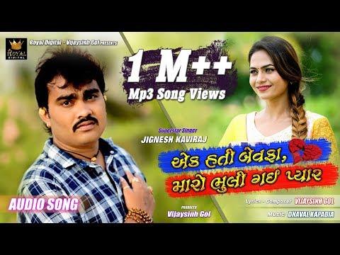 Xxx Mp4 Ek Hati Bewafa Maro Bhuli Gai Pyar Jignesh Kaviraj Audio Song New Latest Gujarati Song 2018 3gp Sex