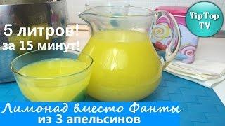Как сделать 3 литра сока из 3-х апельсинов. - PakTune World's #1 Video Portal Fastest streaming website
