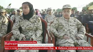 البحرين : Bahrain English News Bulletins 2  17-12-2017