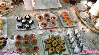 تهنئة عيد الاضحى المبارك 🐏 / صور لطاولة حلويات العيد 🎉🎉