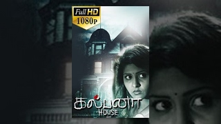 Kalpana House (கல்பனா ஹவுஸ்) 2014 Tamil Horror Full Movie - Madhu Shalini