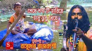 BASUDEB RAJBANSHI // Seshe Laga ti Hariye Habu Dubu Kheye Maz Pathare ParbI // BEST FOLK SONGS