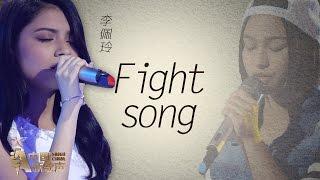 【选手片段】李佩玲《Fight Song》《中国新歌声》第11期 SING!CHINA EP.11 20160923 [浙江卫视官方超清1080P]