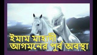 Bangla Waz Imam Mahdi Agomon Purbo Alamot part-2 : By Md Tarikul bin solaiman - Peace Media Bangla
