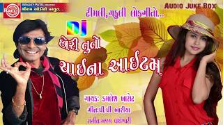 Kamlesh Barot 2017   Chhori Tu To Chaina Item   P.P.Bariya   New Dj 2017
