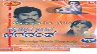 Bhoomige Banda Bhagavantha 1981   Feat.Lokesh, Lakshmi   Full Kannada Movie