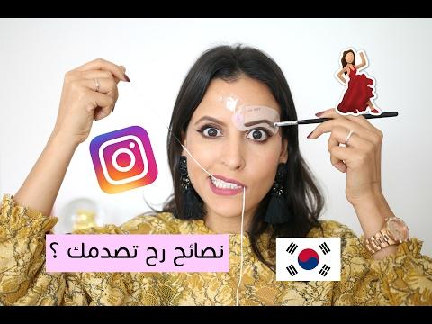 نصائح انستغرامية رح تصدمك ؟ Instagram Beauty hacks