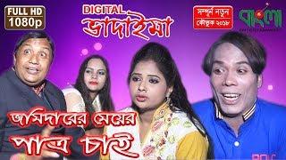 ডিজিটাল ভাদাইমা জমিদারের মেয়ের পাত্র চাই  II Digital Vadaima Jomidarer Mear Patro Chai