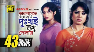 ভালোবাসতে গিয়ে আমি | Manna, Shabnur & Mousumi | Dui Bodhu Ek Shami