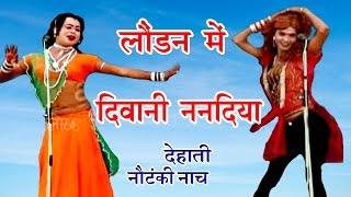 लोंडन में दिवानी ननदिया - Bhojpuri Nautanki Nach Programme   Bhojpuri Songs 2017