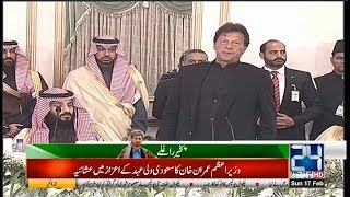 PM Imran Khan Addresses Ceremony in honor of Prince Salman
