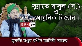 Bangla Waz 2017 Mufti Monjur Rashid Amini,সুন্নাতে রাসূল সঃ ও আধুনিক বিজ্ঞান।