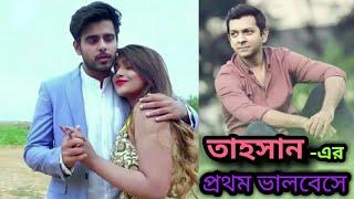 Ami Prothom Valobeshe By Tahsan - Siam & Peya Bipasha - Bangla New Song 2017 - Mr. Imran