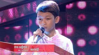 ជាង យន្តិ៍ផាវរៈ -មហាឈឺ(The Blind Audition Week 5 | The Voice Kids Cambodia 2017)