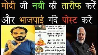 बीजेपी की दंगा कराने की डिजिटल साज़िश को आसिफ आरएन ने किया बेनकाब/Asif Rn Fires On Pm Modi