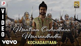 Kochadaiiyaan - Maattram Ondrudhaan Maaraadhadhu Video | A.R. Rahman | Rajinikanth, Dee...