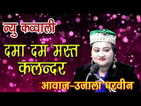 Xxx Mp4 दमा दम मस्त कलंदर क़व्वाली Dama Dam Mast Kalandar New Qawwali Ujala Paraveen 3gp Sex