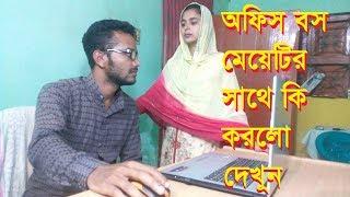 অফিস বস মেয়েটির সাথে কি করলো দেখুন (SHAMAJIK TV)