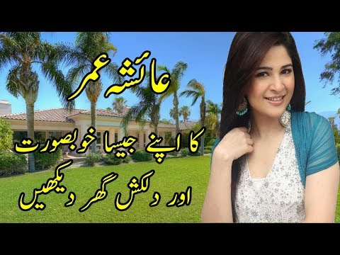 Xxx Mp4 Ayesha Omar House Ayesha Omar Income House Cars Luxurious Lifestyle Amp Net Worth 3gp Sex
