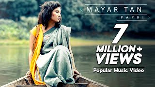 Mayar Tan - মায়ার টান | Bangla New Song | Papri, Mahmud Jewel, JK Majlish