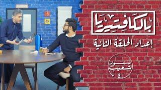 بالكافتيريا   إعداد الحلقة الثانية - المساواة