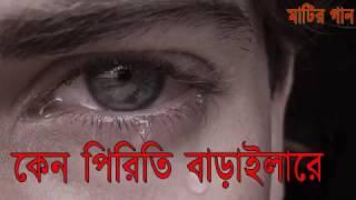 কেন পিরিতি বাড়াইলারে বন্ধু Shah Abdul Karim Sylhet Region Folk Song   10Youtube com