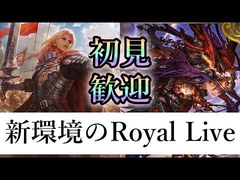 """【初見歓迎】新環境のRoyal Live!! ロイヤルは""""ガチ"""""""