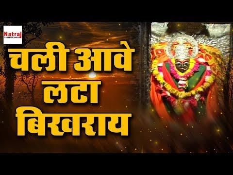 सुपरहिट भक्ति भजन 2017 | चली आवे लटा बिखराय | Kudargadh Maiya Bhajan | Natraj Cassette Barhi