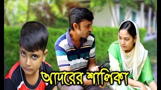 Bangla Comedy Video। আদরের শালিকা । Adhorer Shalika । Bangla Funny Video। Koutok  Video। New Comedy