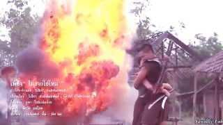 Bang Rajan บางระจัง OST ❤️ (eng sub)