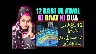 12 Rabi ul Awal ki Raat ki Dua | 12 Rabi ul Awal Ka Wazifa | 12 Rabi Ul Awal ki Fazilat|Rabi ul Awal
