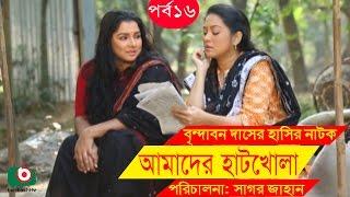 Bangla Comedy Drama | Amader Hatkhola | EP - 16 | Fazlur Rahman Babu, Tarin, Arfan, Faruk Ahmed