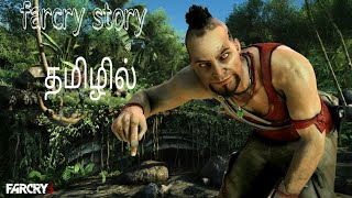 FAR CRY STORY IN TAMIL