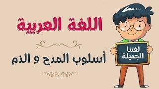 اللغة العربية | أسلوب المدح و الذم