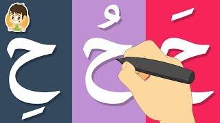 حرف الحاء | تعليم كتابة حرف الحاء بالحركات للاطفال  -  كيفية رسم الحروف مع زكريا للأطفال