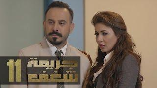 Jareemat Shaghaf Episode 11 - مسلسل جريمة شغف الحلقة 11