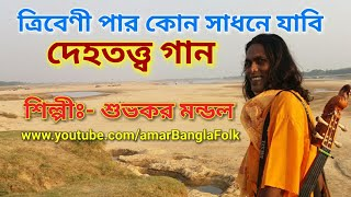 দেহতত্ত্ব    ত্রিবেণী পার কোন সাধনে যাবি    Subhankar Mondal    শুভঙ্কর মন্ডল    Folk Song