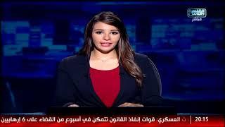 نشرة المصرى اليوم من القاهرة والناس الإثنين 25 سبتمبر