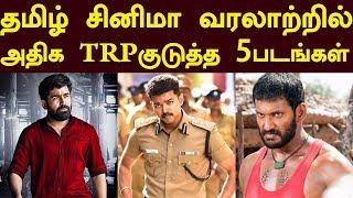 TRPயில் முதல் 5 இடத்தில் உள்ள தமிழ் படங்கள் | All Time Top 5 Tamil Movies TRP