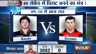 Cricket Ki Baat: Who will break IPL top record?